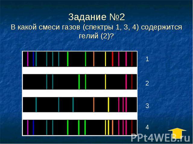 Задание №2 В какой смеси газов (спектры 1, 3, 4) содержится гелий (2)?