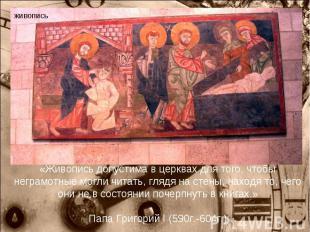 «Живопись допустима в церквах для того, чтобы неграмотные могли читать, глядя на