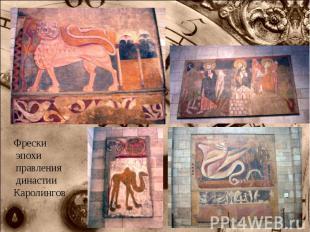 Фрески эпохи правления династии Каролингов