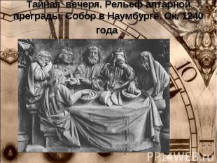 Тайная вечеря. Рельеф алтарной преграды. Собор в Наумбурге. Ок. 1240 года