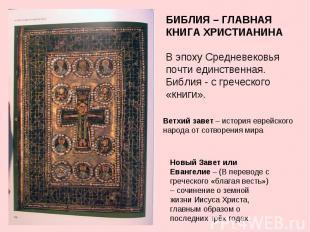 БИБЛИЯ – ГЛАВНАЯ КНИГА ХРИСТИАНИНА В эпоху Средневековья почти единственная. Биб