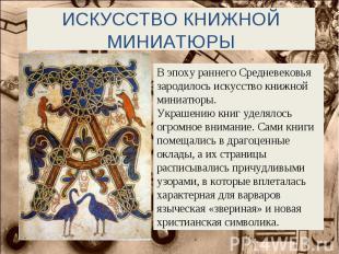 ИСКУССТВО КНИЖНОЙ МИНИАТЮРЫ В эпоху раннего Средневековья зародилось искусство к