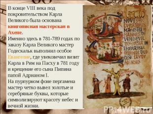 В конце VIII века под покровительством Карла Великого была основана книгописная