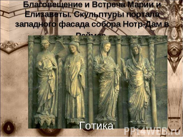 Благовещение и Встреча Марии и Елизаветы. Скульптуры портала западного фасада собора Нотр-Дам в Реймсе Готика