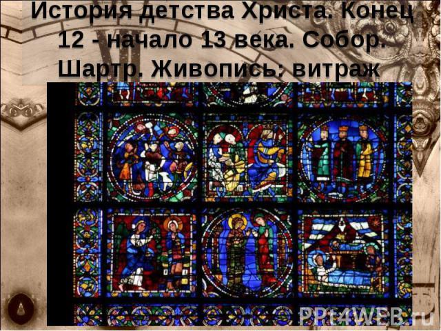 История детства Христа. Конец 12 - начало 13 века. Собор. Шартр. Живопись: витраж