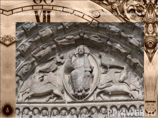 «Христос во славе» центральныеворотасоборав Шартре(середина XII в., Франция)