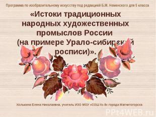 Программа по изобразительному искусству под редакцией Б.М. Неменского для 5 клас