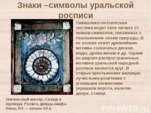Знаки –символы уральской росписи Символико-поэтическая система ведет свое начало