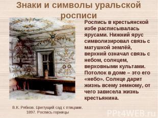 Знаки и символы уральской росписиРоспись в крестьянской избе расписывалась яруса