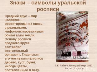 Знаки – символы уральской росписиСредний ярус – мир человека – ориентирован на с