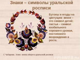 Знаки – символы уральской росписиБутоны и ягоды на цветущем венке – это символ
