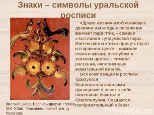 Знаки – символы уральской росписи «Древо жизни» изображающее древние и молоды
