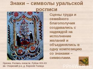 Знаки – символы уральской росписиСцены труда и семейного благополучия создавалис