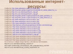 Использованные интернет- ресурсы: Слайд №1 http://www.webartplus.narod.ru/ural/u