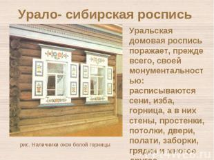 Урало- сибирская росписьУральская домовая роспись поражает, прежде всего, своей