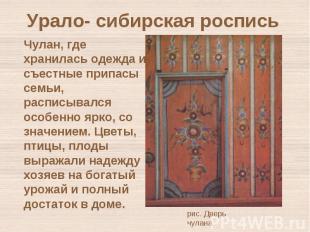 Урало- сибирская росписьЧулан, где хранилась одежда и съестные припасы семьи, ра