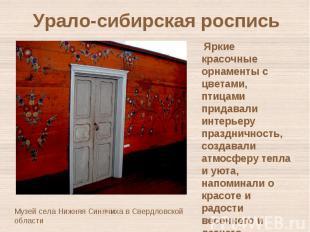 Урало-сибирская росписьЯркие красочные орнаменты с цветами, птицами придавали и