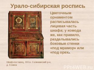 Урало-сибирская росписьЦветочным орнаментом расписывалась лицевая часть шкафа; у
