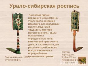 Урало-сибирская роспись Развитым видом народного искусства на Урале было создани