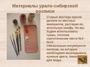 Материалы урало-сибирской росписиСтарые мастера краски делали из местных минерал