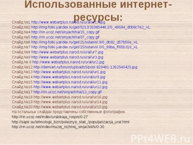 Использованные интернет- ресурсы: Слайд №1 http://www.webartplus.narod.ru/ural/ur17.jpg Слайд №2 http://img-fotki.yandex.ru/get/5213/31065446.2/0_49584_d0b6c7e2_XL Слайд №4 http://rin.ucoz.net/sinyachiha/15_copy.gif Слайд №5 http://rin.ucoz.net/siny…