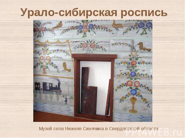 Урало-сибирская роспись Музей села Нижняя Синячиха в Свердловской области