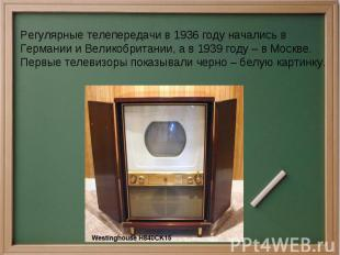 Регулярные телепередачи в 1936 году начались в Германии и Великобритании, а в 19