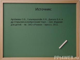 Источник: Артёмова О.В., Гальперштейн Л.Я., Дыгало В.А. и др.Открытия и изобрете