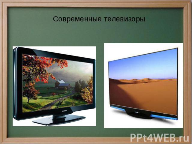 Современные телевизоры