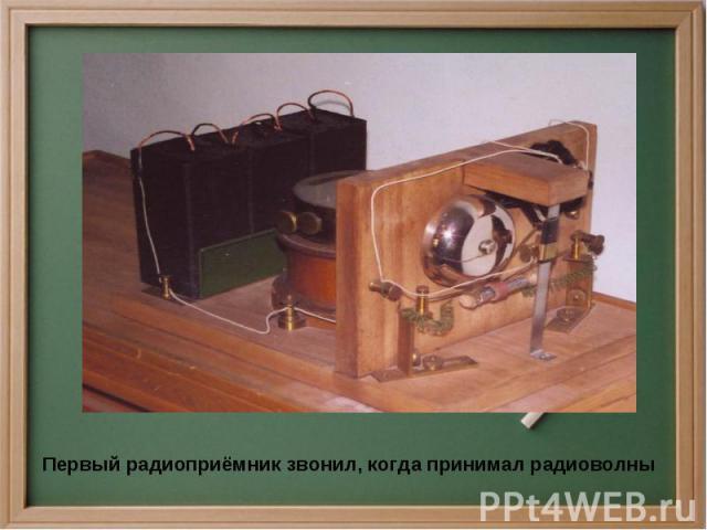 Первый радиоприёмник звонил, когда принимал радиоволны