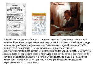 В 2002г. исполняется 150 лет со дня рождения А.П.Киселёва. Его первый школьны
