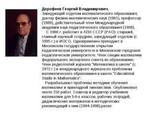 Дорофеев Георгий Владимирович, Заведующий отделом математического образования, д