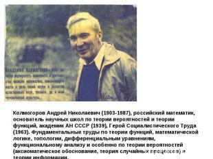 Колмогоров Андрей Николаевич (1903-1987), российский математик, основатель научн