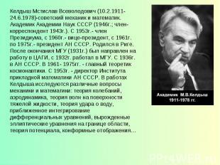 Келдыш Мстислав Всеволодович (10.2.1911-24.6.1978)-советский механик и математик