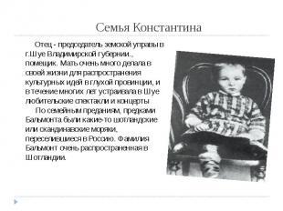 Семья Константина Отец - председатель земской управы в г.Шуе Владимирской губерн