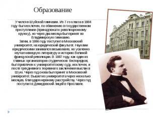 Образование Учился в Шуйской гимназии. Из 7-го класса в 1884 году был исключен,