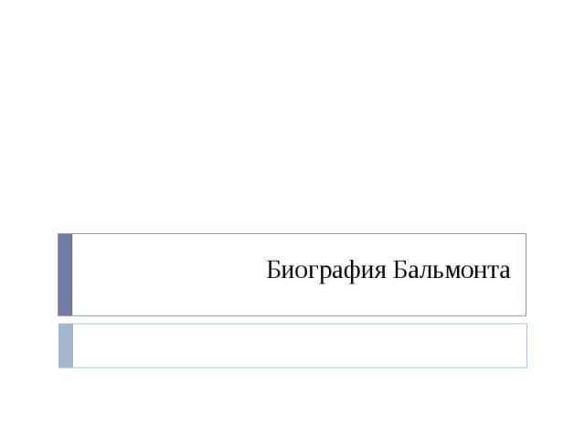 Биография Бальмонта