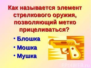 Как называется элемент стрелкового оружия, позволяющий метко прицеливаться? Блош