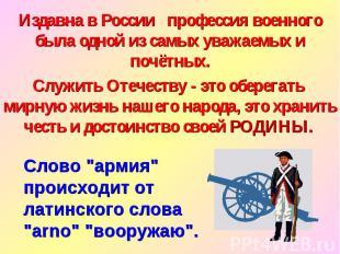 Издавна в России профессия военного была одной из самых уважаемых и почётных. Сл