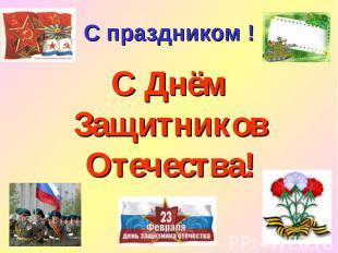 С праздником ! С Днём Защитников Отечества!