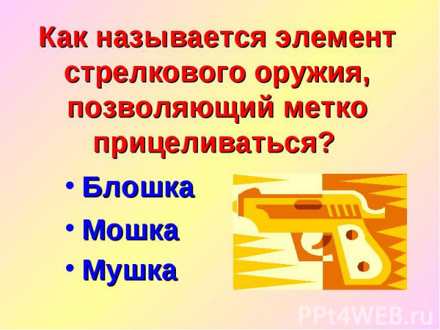 Как называется элемент стрелкового оружия, позволяющий метко прицеливаться? Блошка Мошка Мушка