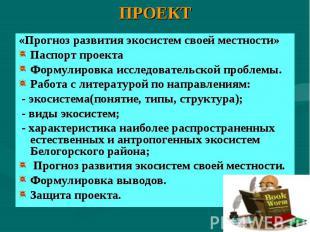 ПРОЕКТ «Прогноз развития экосистем своей местности» Паспорт проекта Формулировка