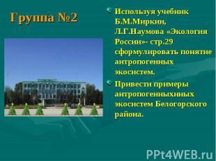 Группа №2 Используя учебник Б.М.Миркин, Л.Г.Наумова «Экология России»- стр.29 сф