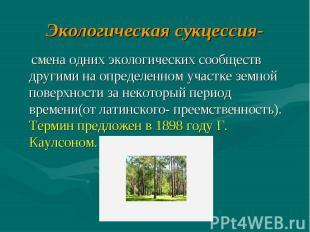 Экологическая сукцессия- смена одних экологических сообществ другими на определе