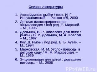 Список литературы Аквариумные рыбки / сост. И. Г. Иерусалимский. – Ростов н/Д, 2