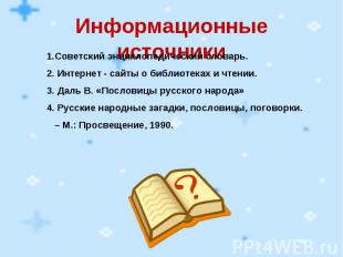 Информационные источники 1.Советский энциклопедический словарь. 2. Интернет - са