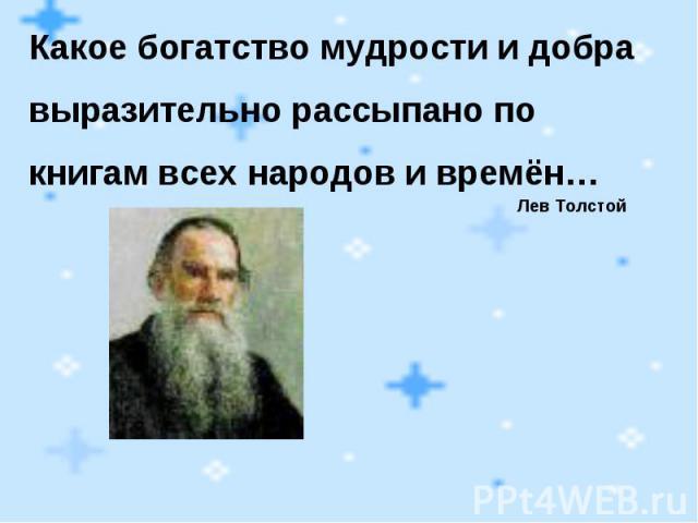 Какое богатство мудрости и добра выразительно рассыпано по книгам всех народов и времён…
