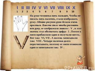 I II III IV V VI VII VIII IX X 1 2 3 4 5 6 7 8 9 10 На руке человека пять пальц
