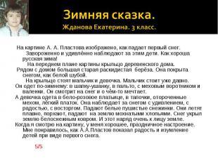 Зимняя сказка. Жданова Екатерина. 3 класс. На картине А. А. Пластова изображено,
