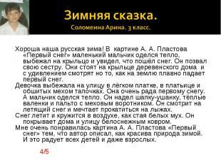 Зимняя сказка. Соломеина Арина. 3 класс. Хороша наша русская зима! В картине А.